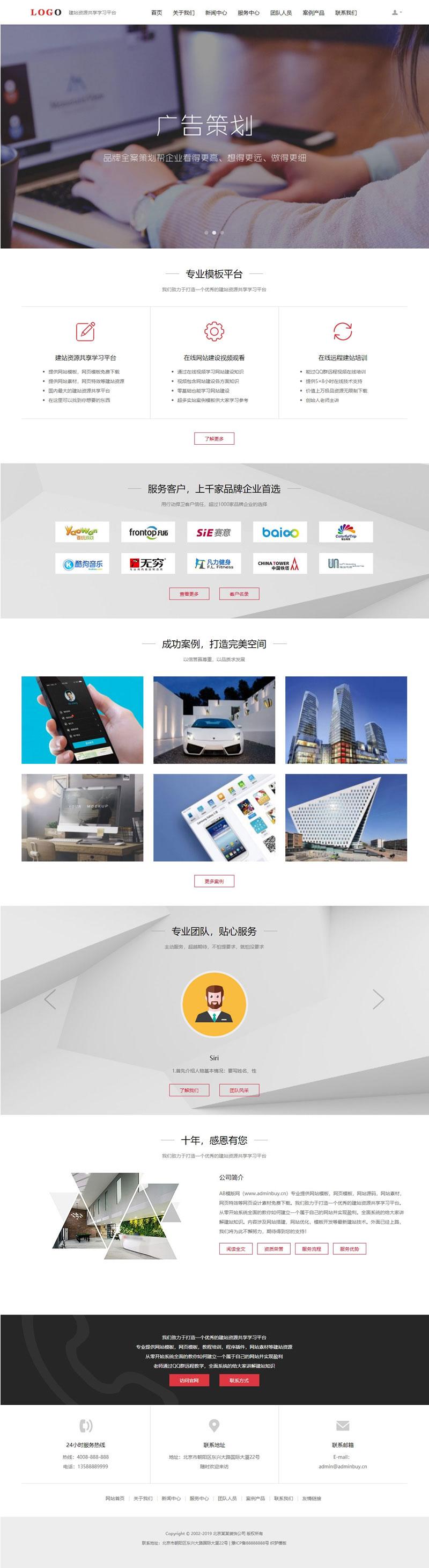 【dedecms】自适应WAP网络建站广告设计公司织梦dedecms网站模板-爱资源分享