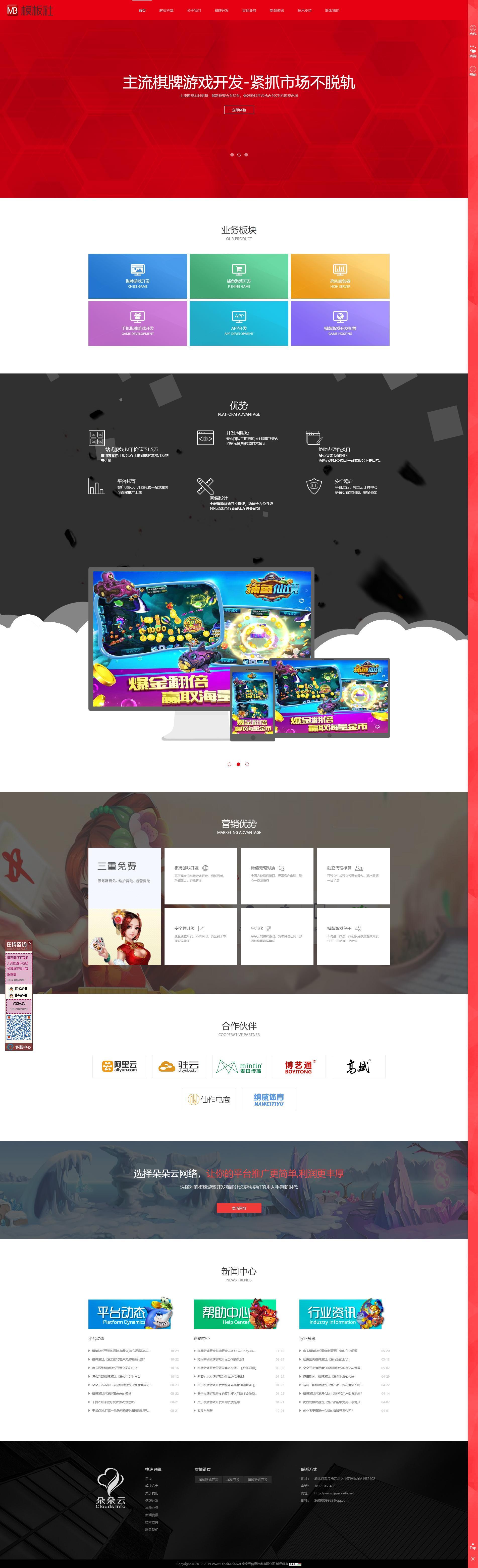 帝国CMS仿朵朵云QP娱乐游戏官网网站模板-爱资源分享