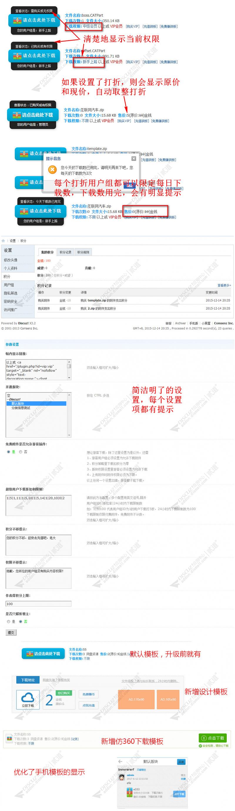 【DZ插件】附件打折和下载限制V8.3独家优化手机版DZ插件-爱资源分享