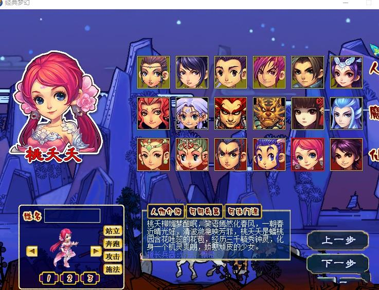 梦幻西游单机版一键登录即玩游戏服务端 带GM后台-爱资源分享