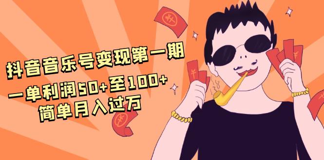 抖音音乐号变现第一期视频教程 教你玩转抖音音乐号一单利润50+至100+-爱资源分享