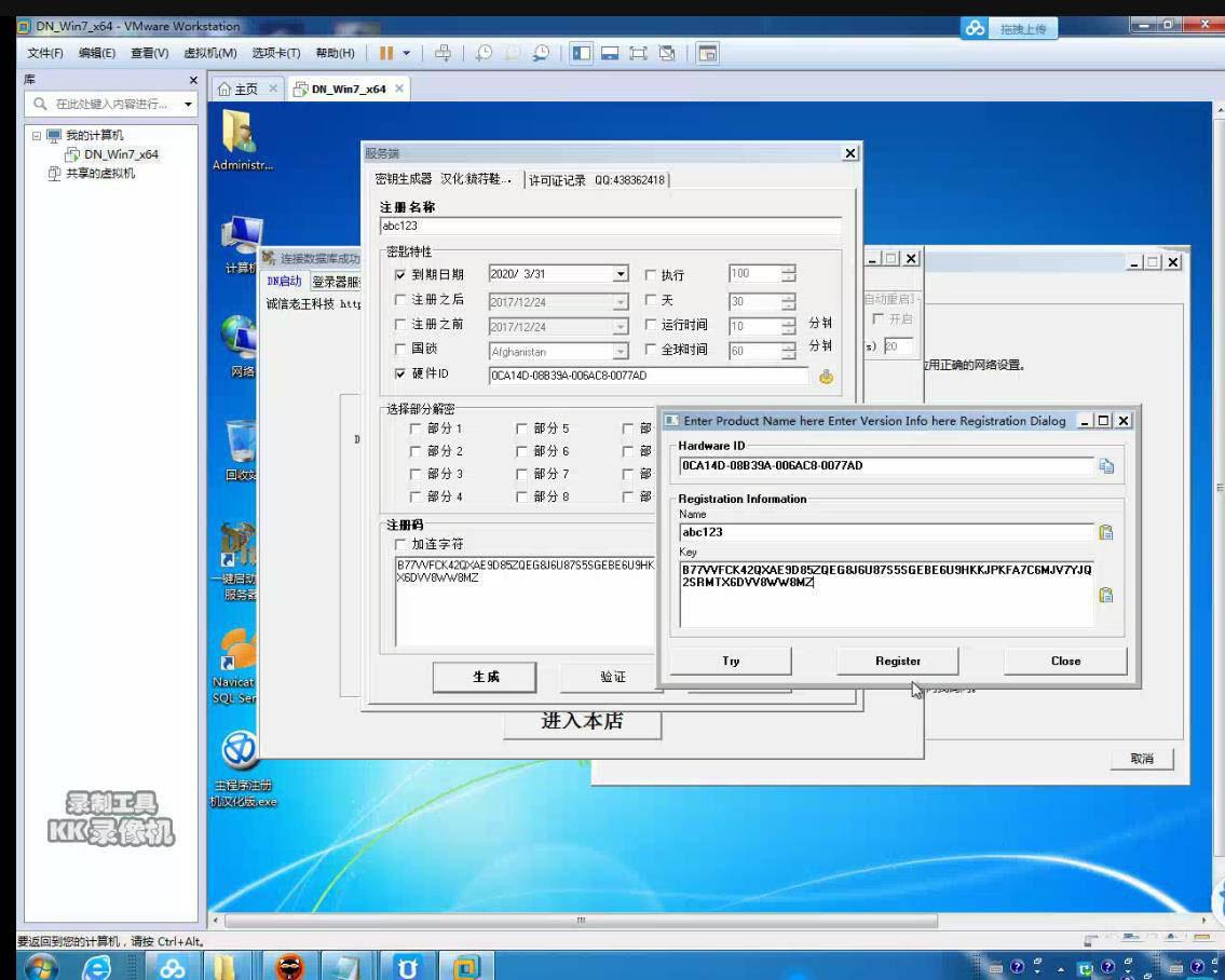 龙之谷单机局域网外网游戏服务端 带GM工具+账号工具+机器码注册工具-爱资源分享