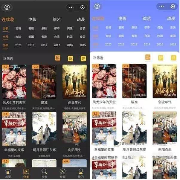 2021影视电影修复完整运营版小程序源码 后端为苹果CMS-爱资源分享
