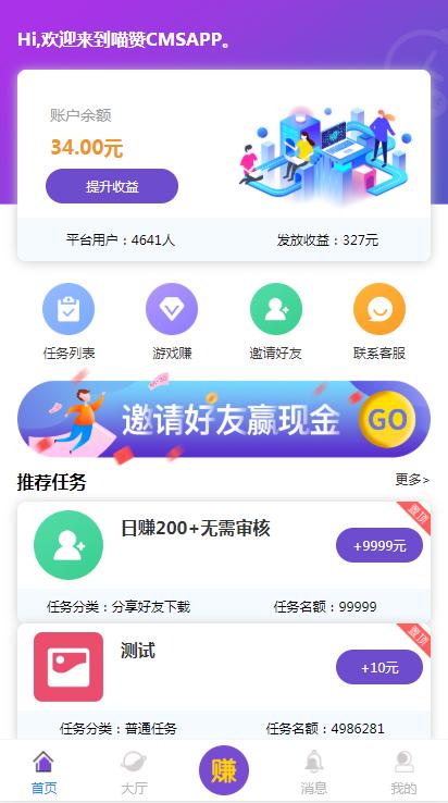 蓝色UI喵赞任务悬赏视频点赞网站系统源码-爱资源分享