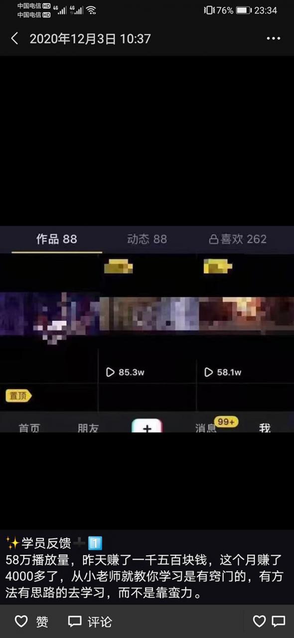 山城先生高级抖音项目视频教程 稳定简单快速上手保证热门-爱资源分享