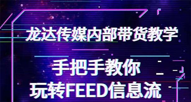 抖音带货密训营手把手教你玩转FEED信息流 让你销量暴增-爱资源分享