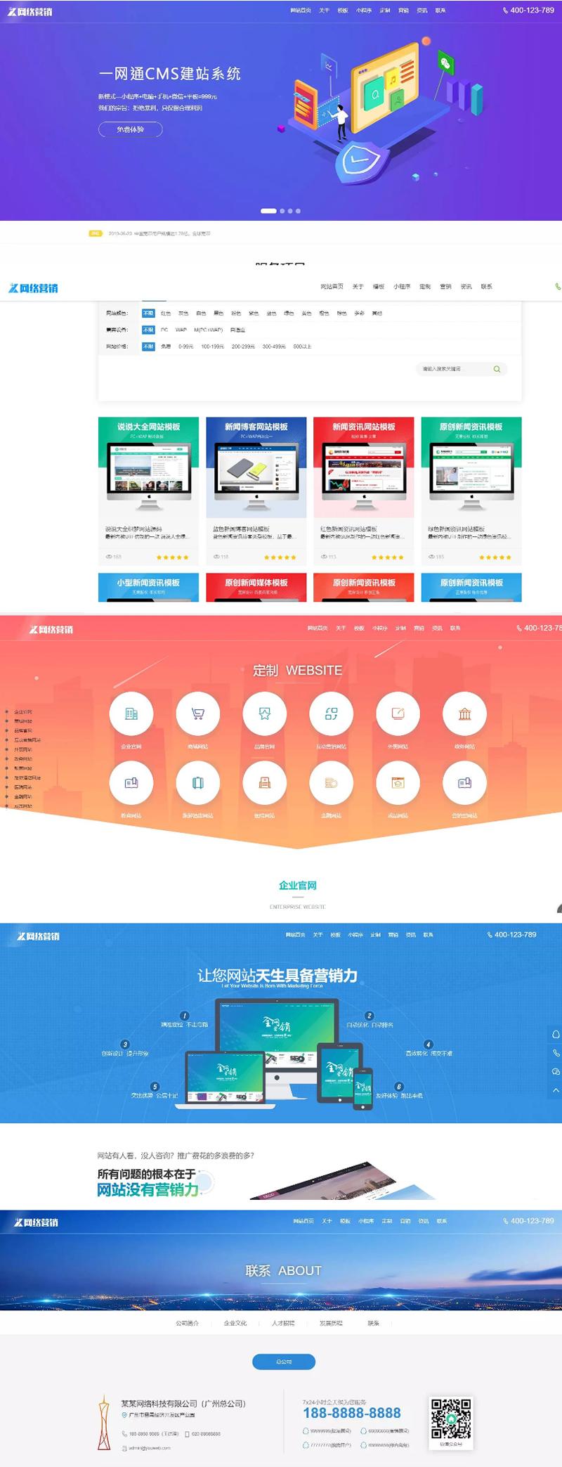 【dedecms】最新一网通织梦dedecms建站定制模板完整版源码-爱资源分享