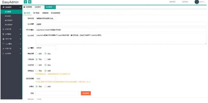 TP5框架EasyAdmin极简社区论坛网站系统源码-爱资源分享