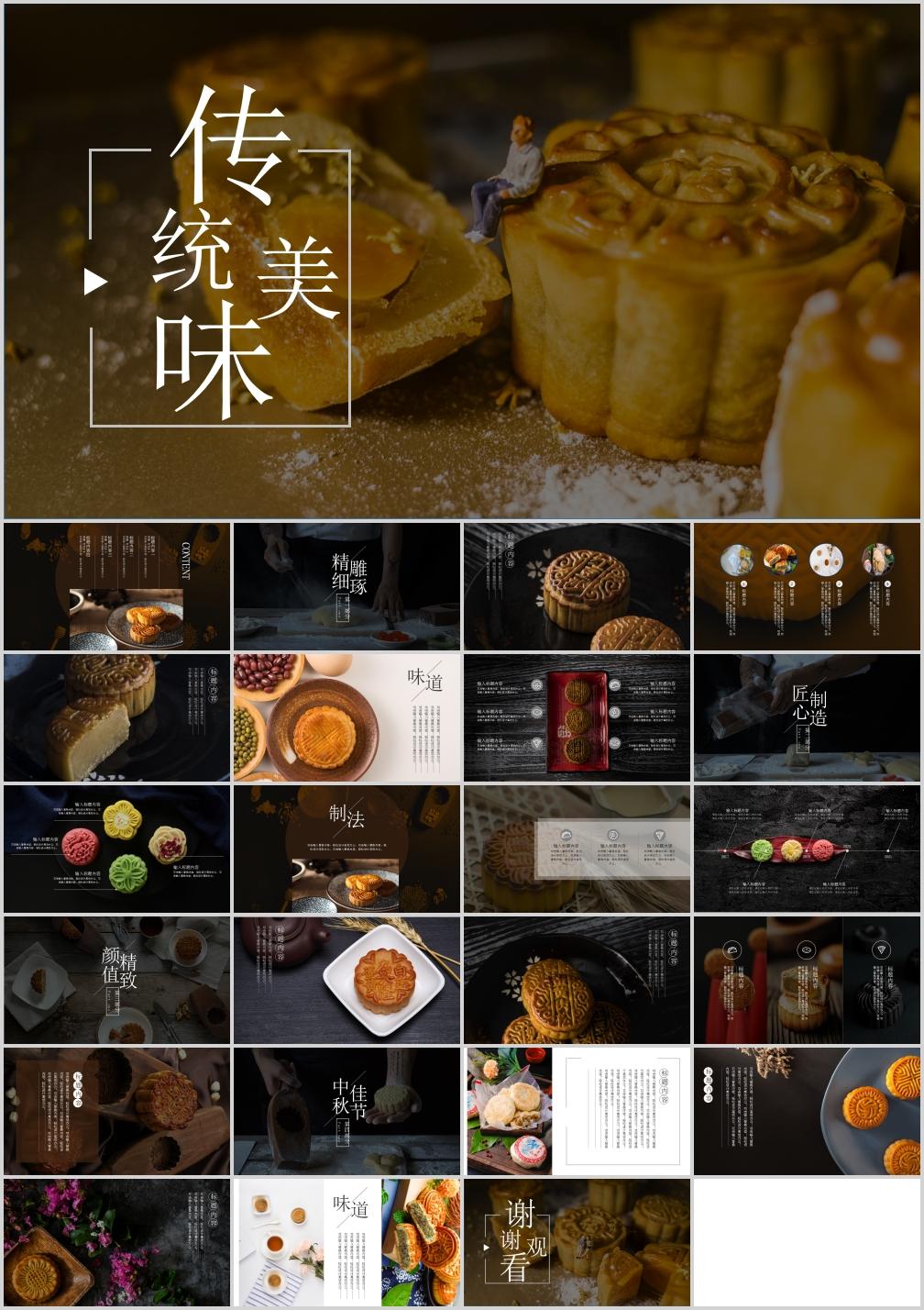 【PPT】国潮传统美食月饼中国风PPT模板-爱资源分享