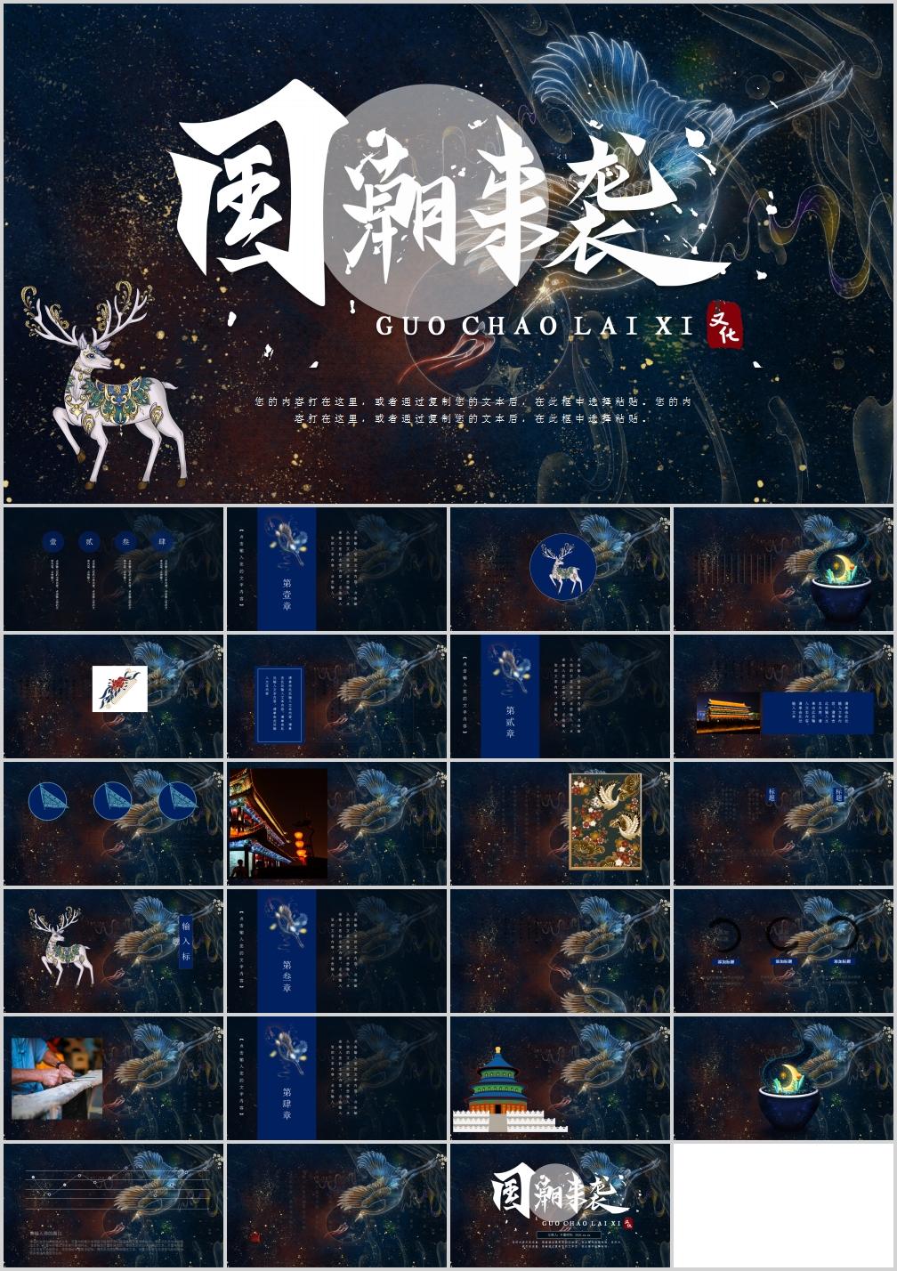 【PPT】国潮梅花鹿+仙鹤古风风格PPT模板-爱资源分享