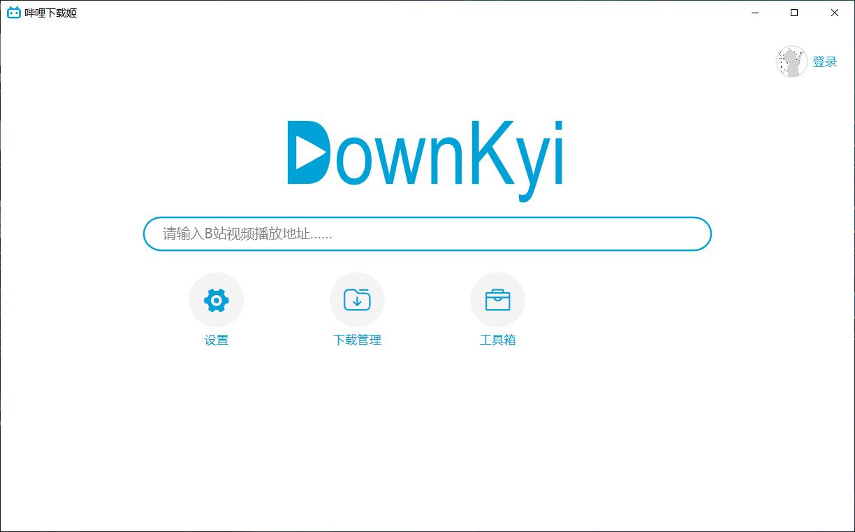【PC】B站视频下载器downkyi 支持4K下载+封面下载+去水印等功能-爱资源分享