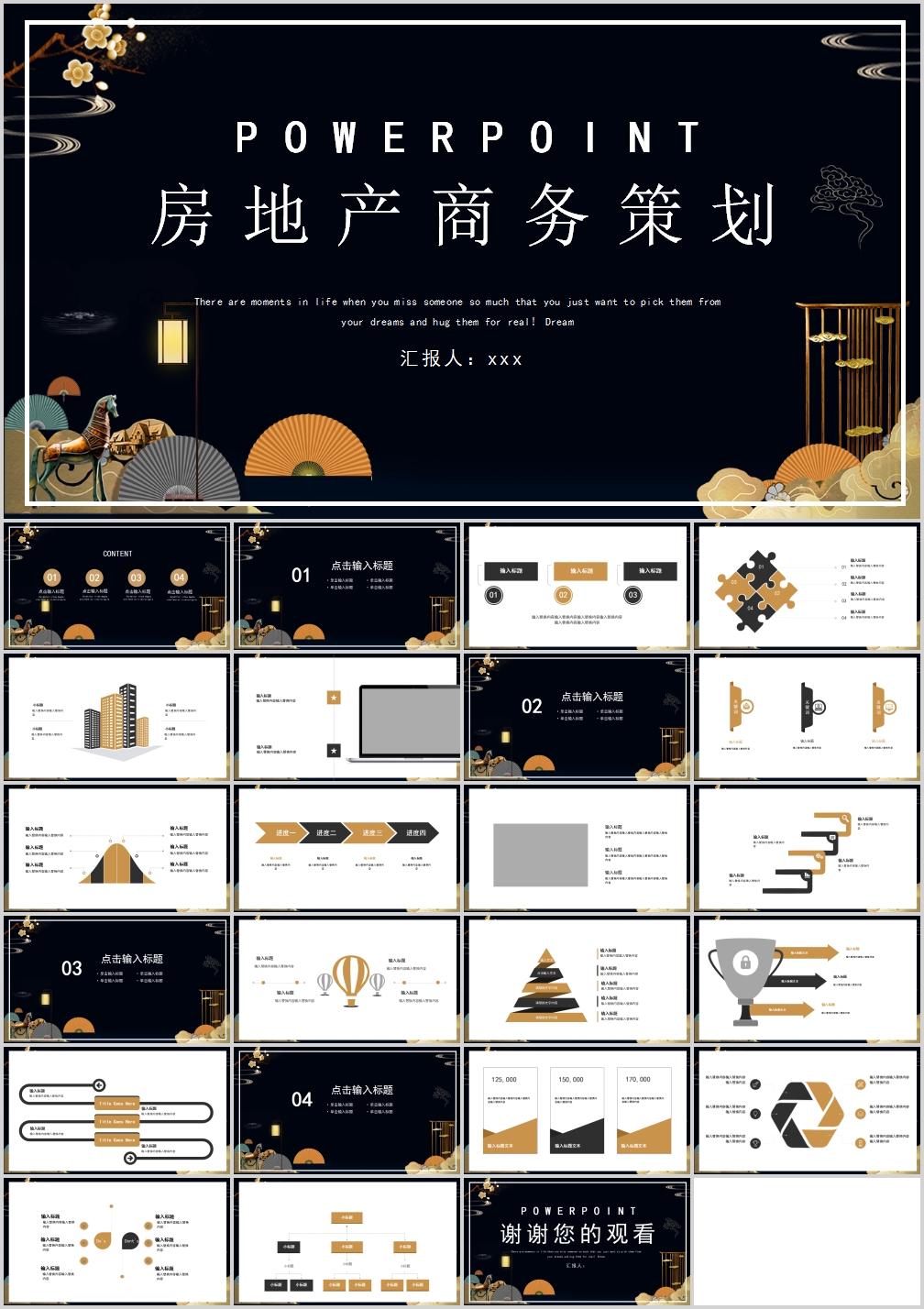 【PPT】国潮彩马房地产商务策划PPT模板-爱资源分享