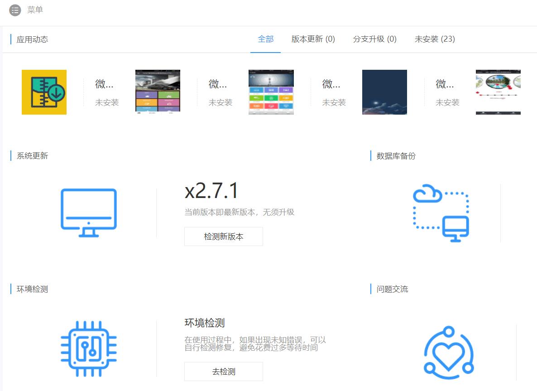 微擎框架去授权V2.7.1一键安装纯净版 打包2.6.7至2.6.9版本-爱资源分享