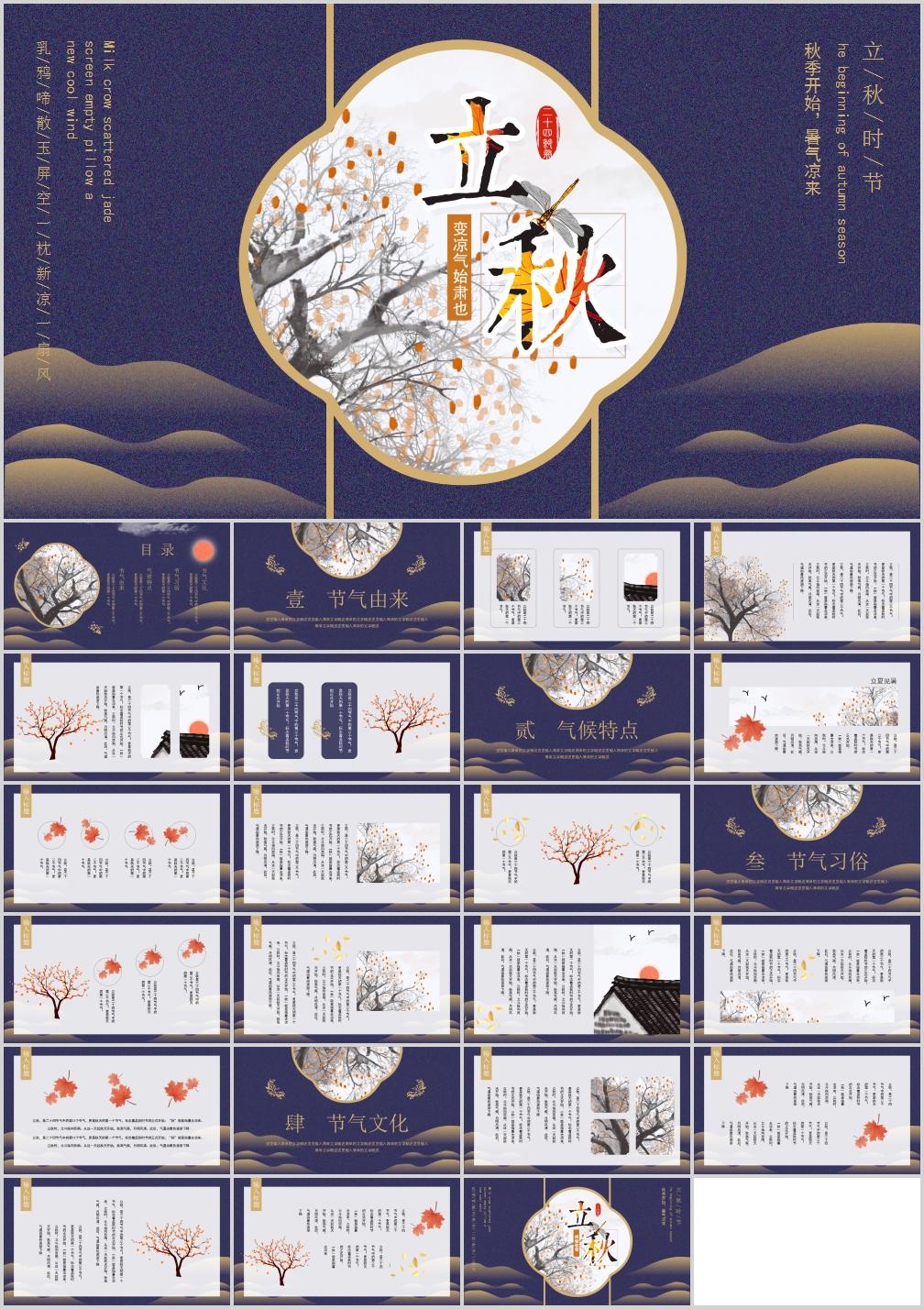 【PPT】国潮节气立秋景色PPT模板-爱资源分享