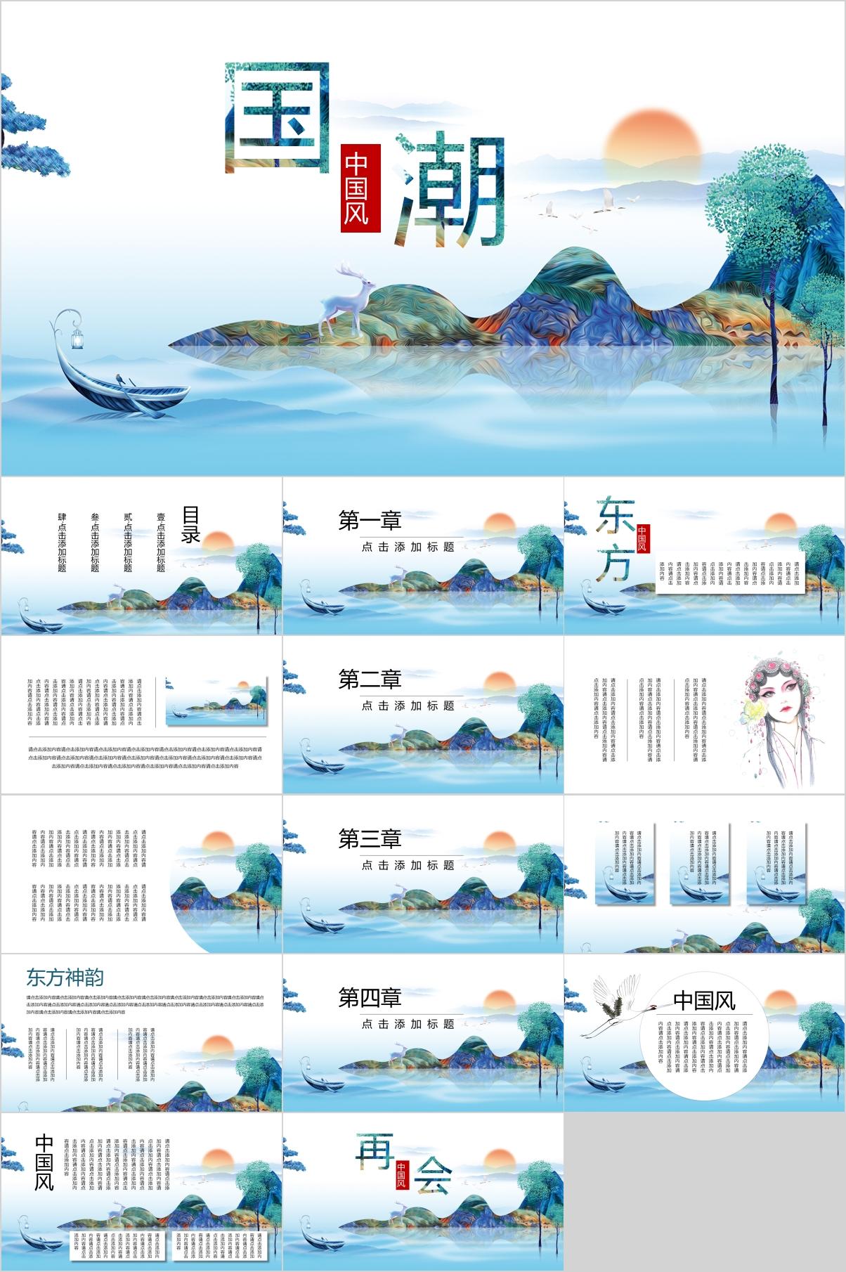 【PPT】国潮创意山水画PPT模板-爱资源分享