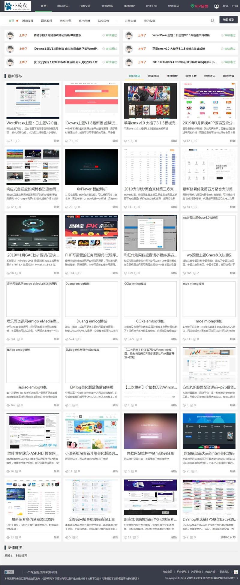 PHP仿码农网虚拟素材源码资源销售整站系统源码-爱资源分享