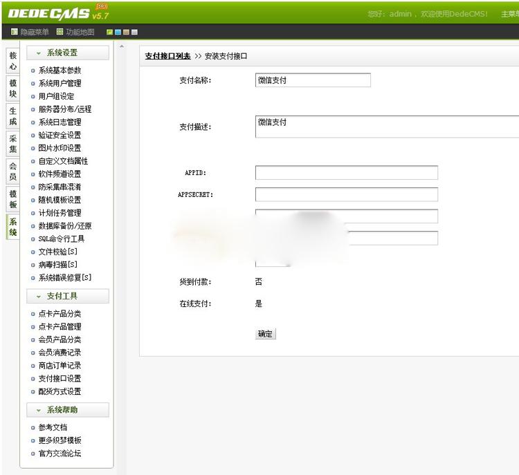 【dedecms】精仿模板工坊素材资源下载站整站织梦模板可运营 带WAP端+会员功能+支付接口-爱资源分享