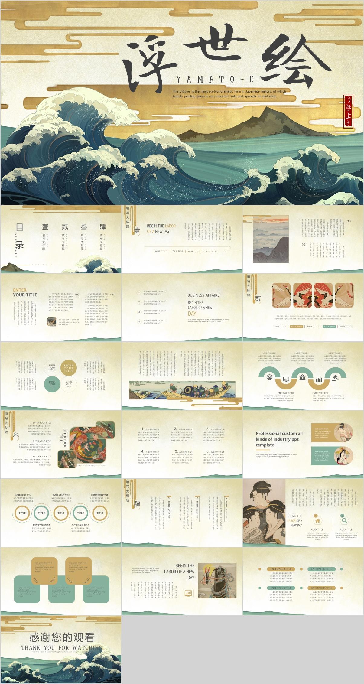 【PPT】国潮浮世绘艺术商务通用PPT模板-爱资源分享