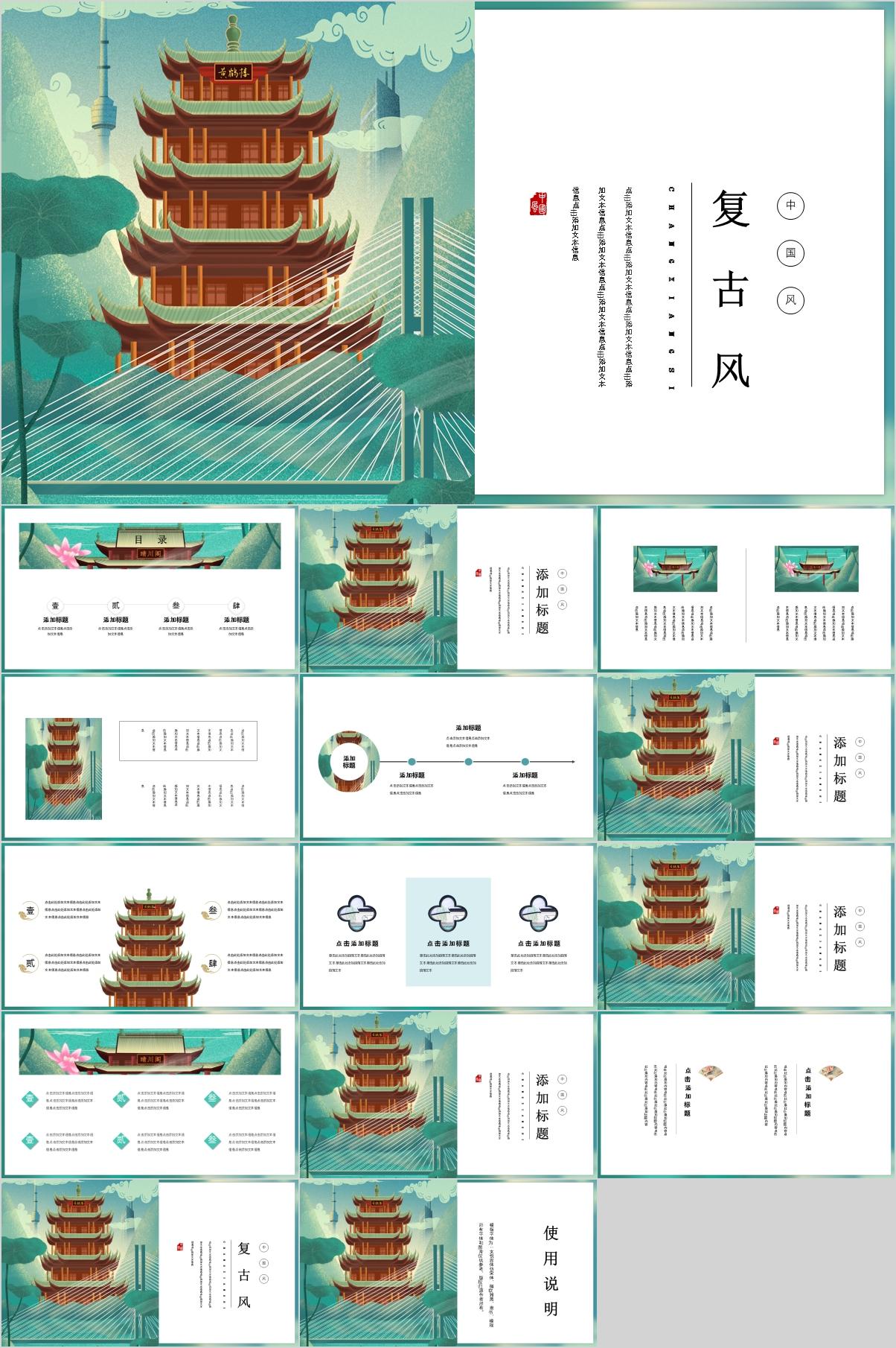 【PPT】国潮复古建筑唯美中国风简约PPT模板-爱资源分享