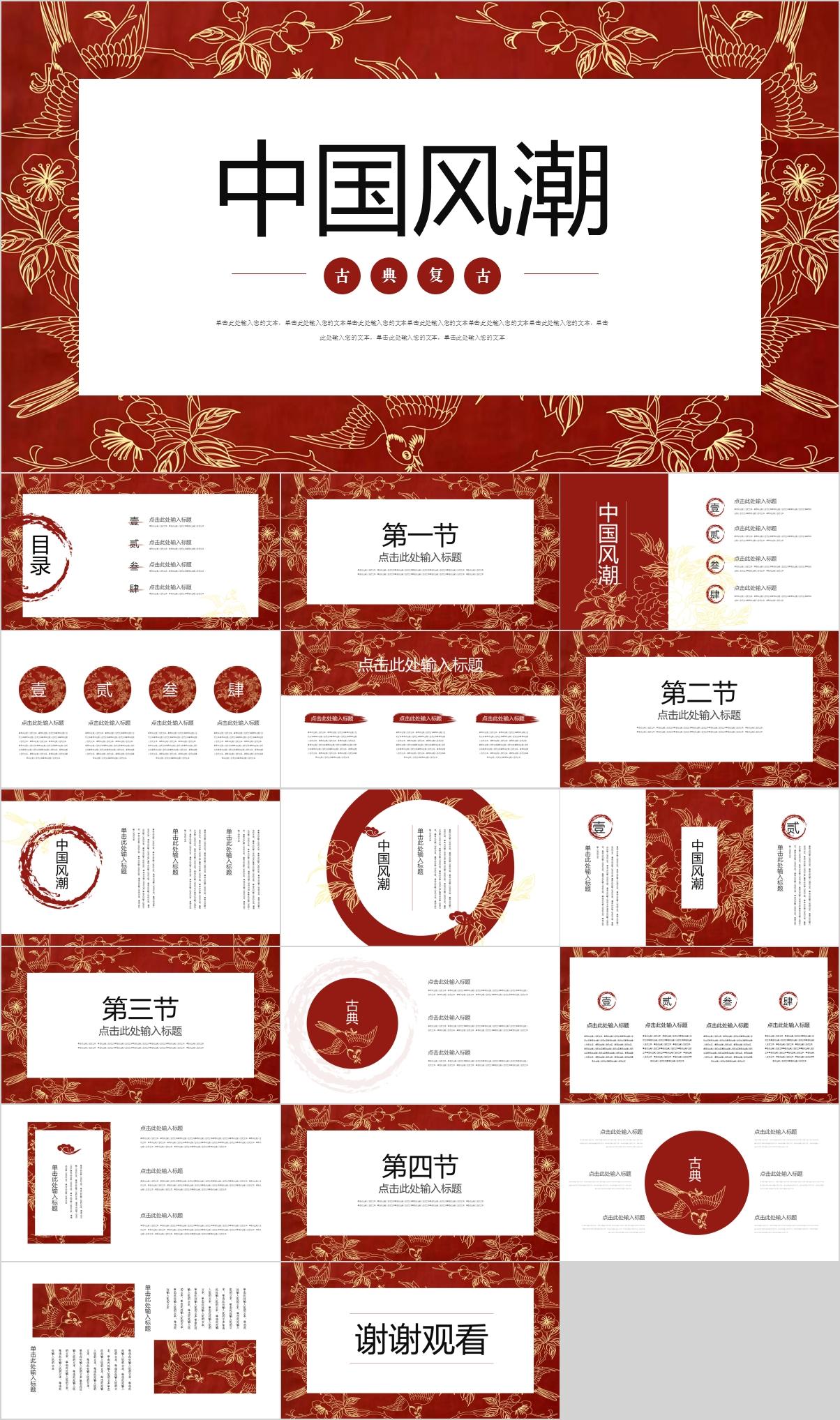 【PPT】国潮复古中国风金丝鸟PPT模板-爱资源分享