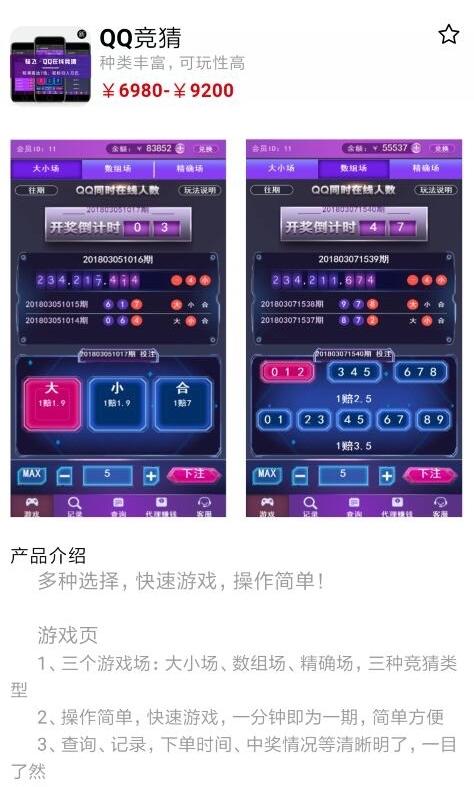骏飞QQ在线人数竞猜网站系统源码-爱资源分享