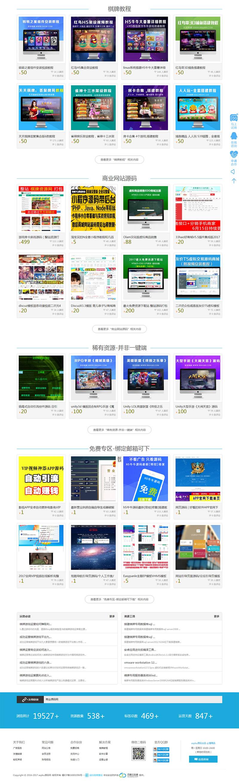 娱乐游戏ASPKU资源网整站打包系统源码-爱资源分享