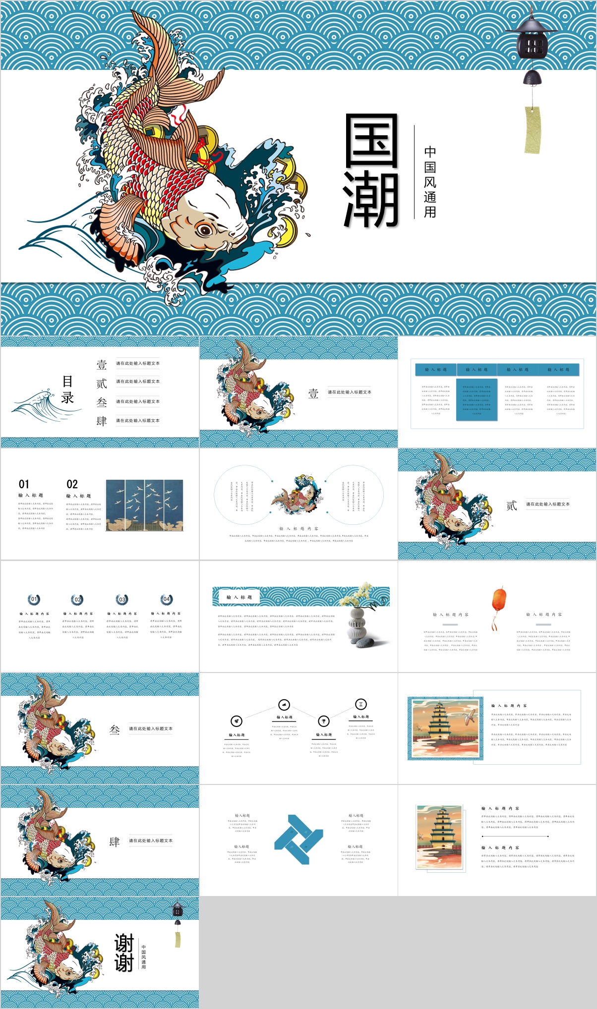 【PPT】国潮复古文艺中国风工作计划活动策划PPT模板-爱资源分享