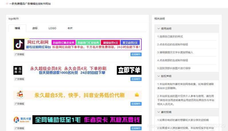 PHP在线广告横幅制作LOGO制作网站系统源码-爱资源分享