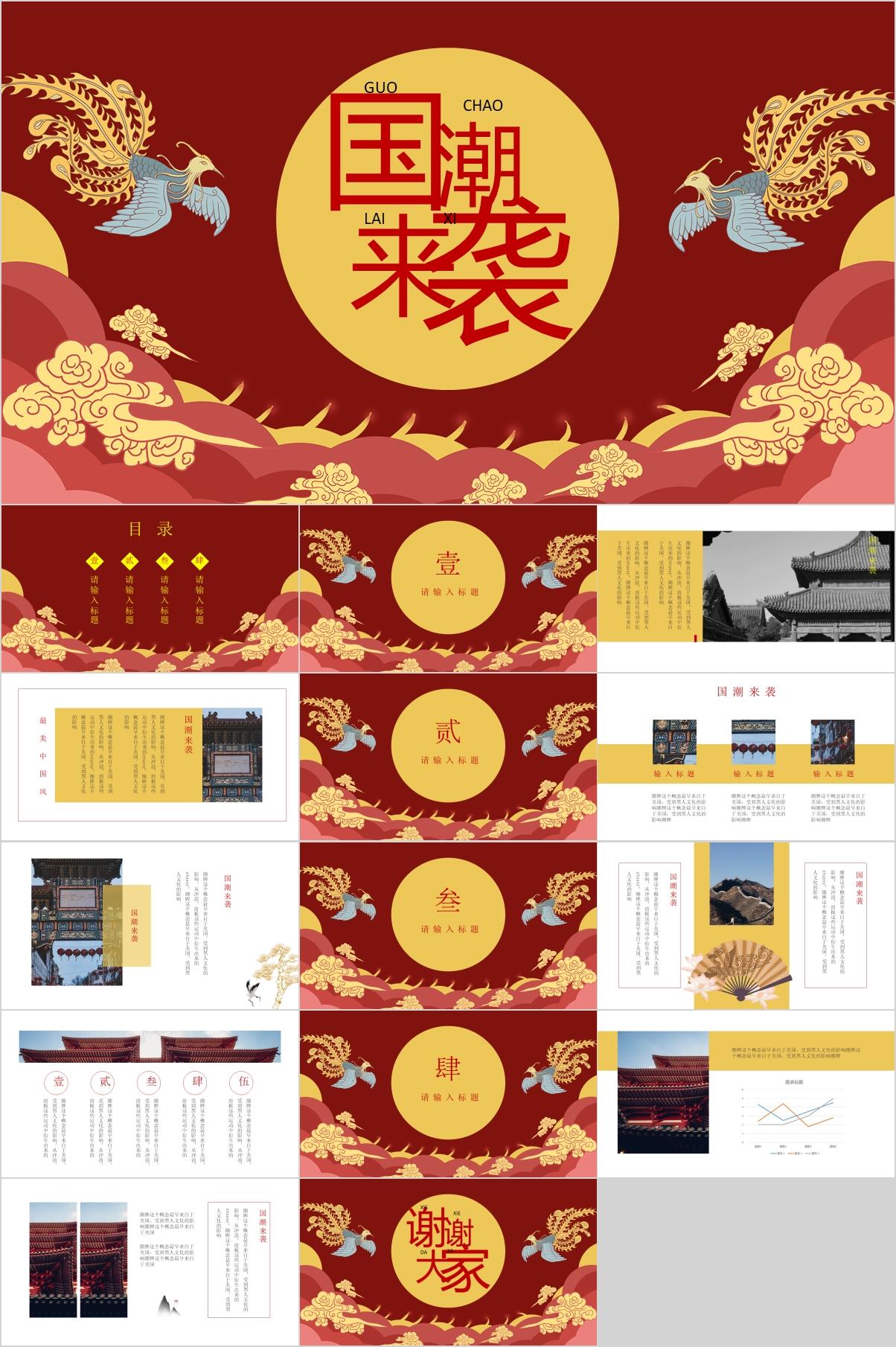 【PPT】国潮红色中国风通用PPT模板-爱资源分享