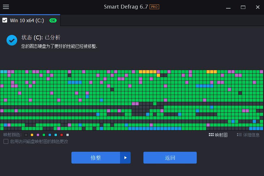 【PC】ISD固态/机械硬盘保姆V6.7.0.26 Pro无限制绿色优化版-爱资源分享