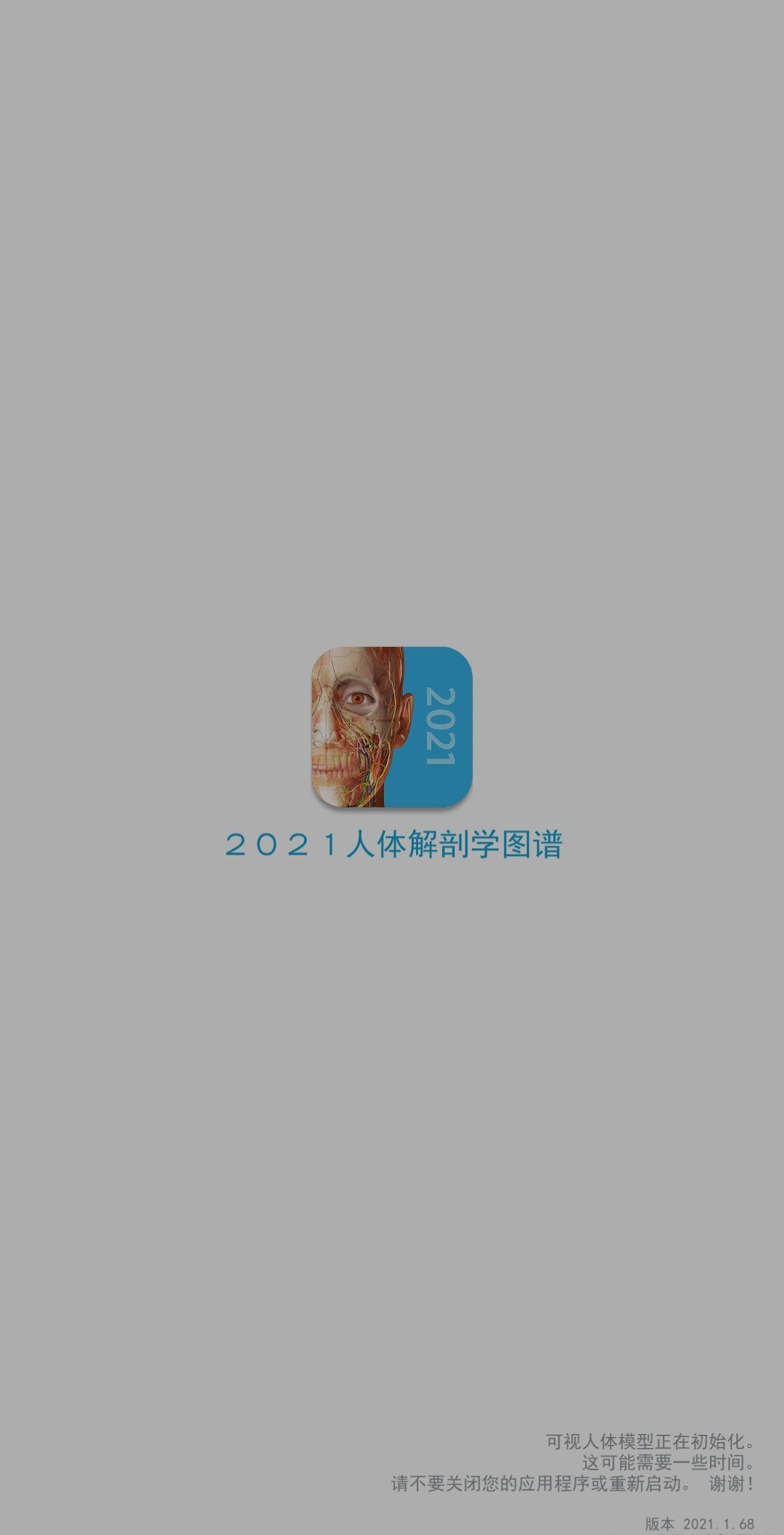 【Android】医学必备visible body最新内购版-爱资源分享