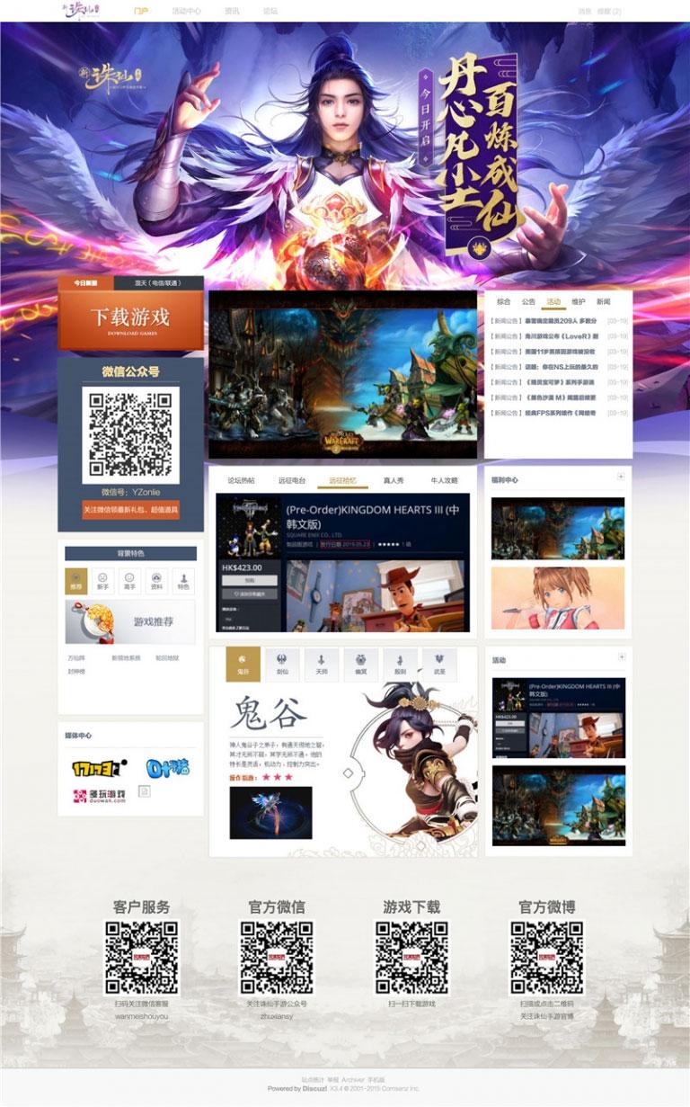 【Discuz模板】大气简约远征游戏通用Discuz网站模板-爱资源分享