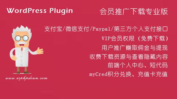 WordPress主题VIP收费下载插件Erphpdown V11.6版-爱资源分享