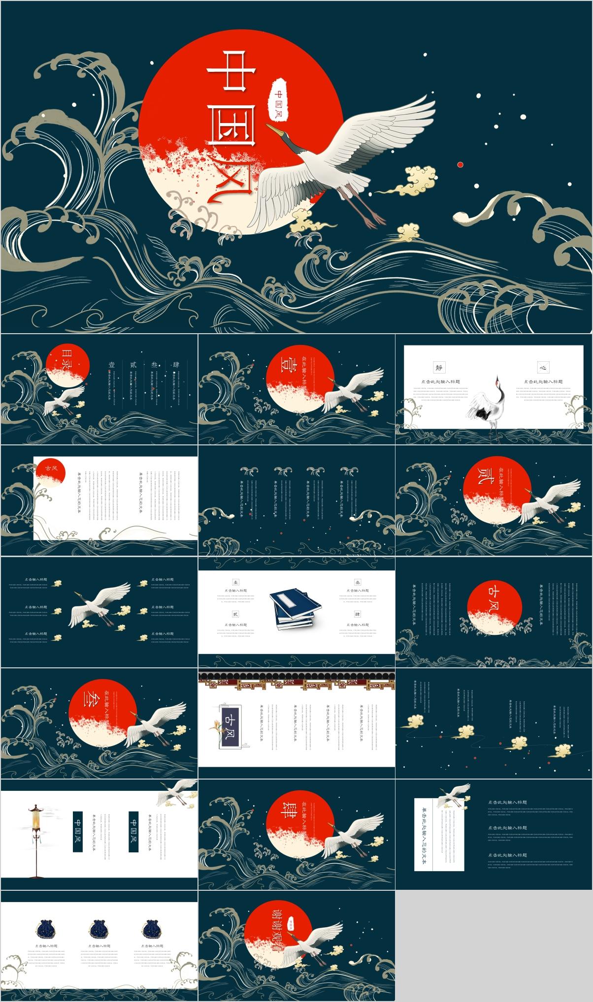 【PPT】国潮来袭复古中国风通用PPT模板-爱资源分享