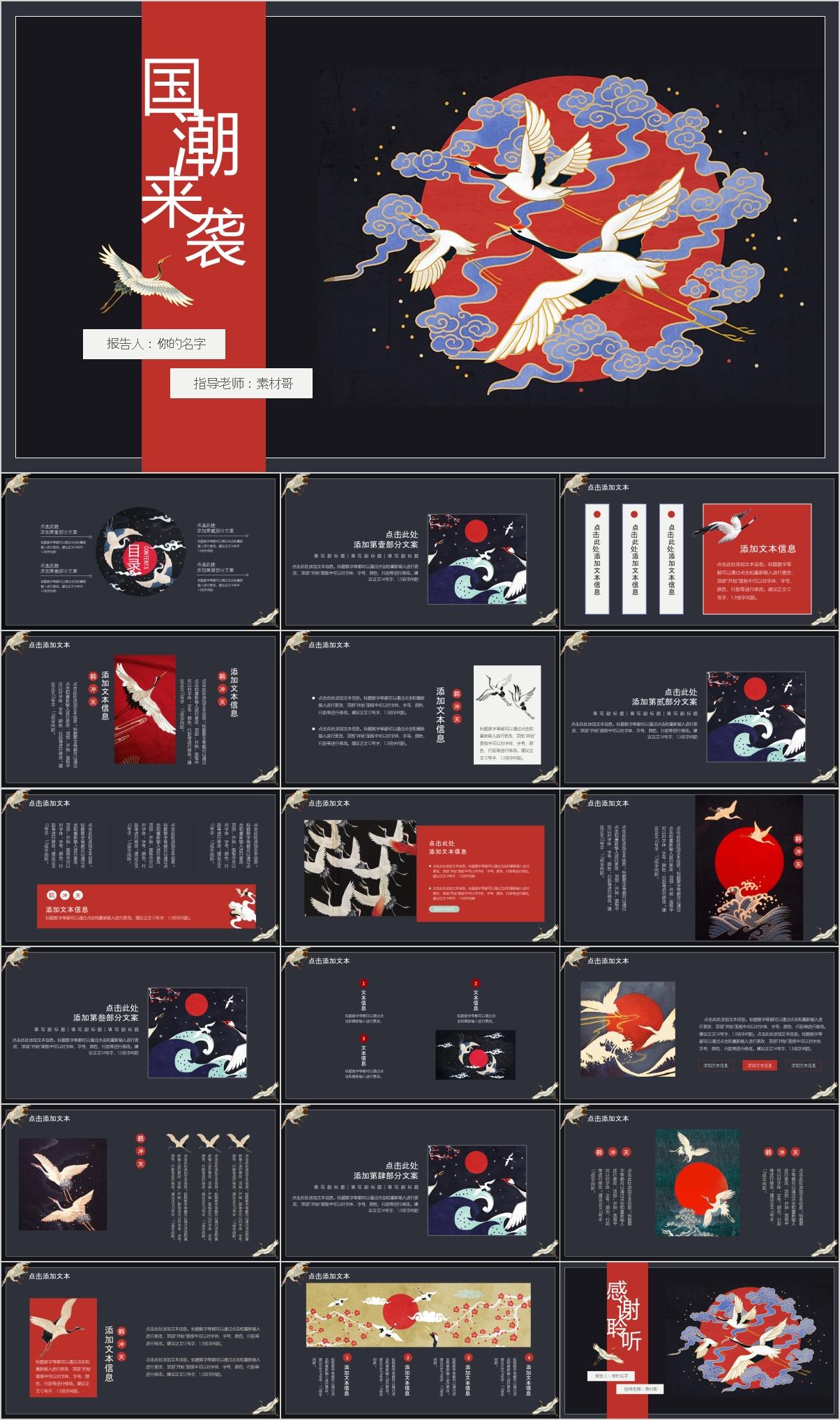 【PPT】国潮来袭通用黑红配色仙鹤PPT模板-爱资源分享
