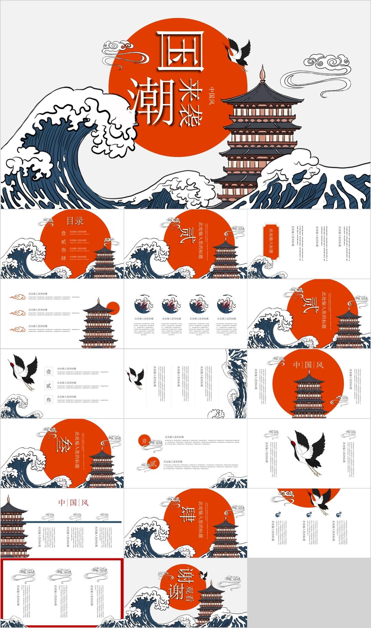 【PPT】国潮来袭中国风古塔海浪PPT模板-爱资源分享