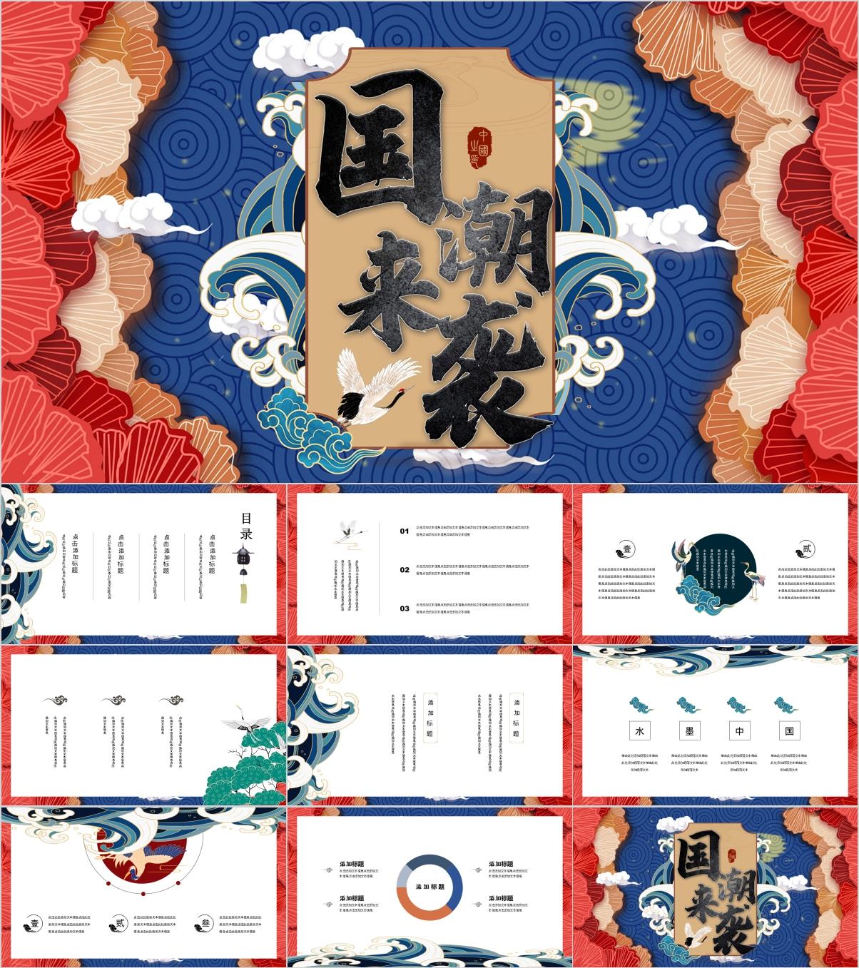 【PPT】国潮来袭中国风复古手绘小清新PPT模板-爱资源分享