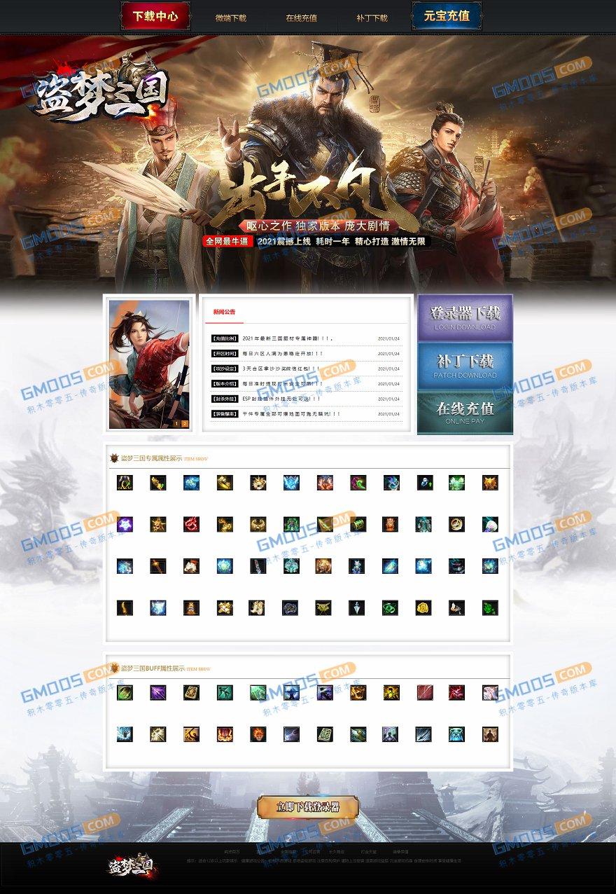 GOM引擎最新盗梦三国专属神器单职业版游戏端 带神兽印记+三国祝福+三国帝印-爱资源分享