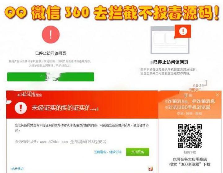 W信QQ域名防红防封防拦截360不报毒任意链接跳转源码 上传即用-爱资源分享