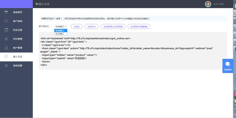 PHP最新在线客服网站系统源码完美版-爱资源分享