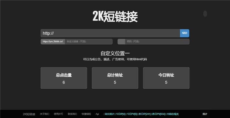 PHP黑色UI极简短网址短链接在线生成系统源码-爱资源分享