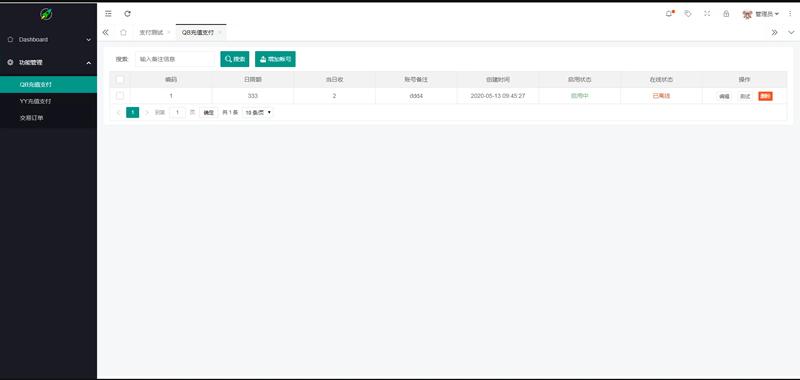 PHP企业商业Q币Y币充值支付系统源码-爱资源分享