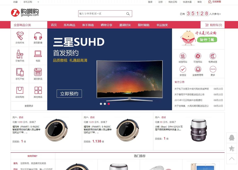 一元Y购购啊购网站系统源码 带机器人+控制系统+安装教程-爱资源分享