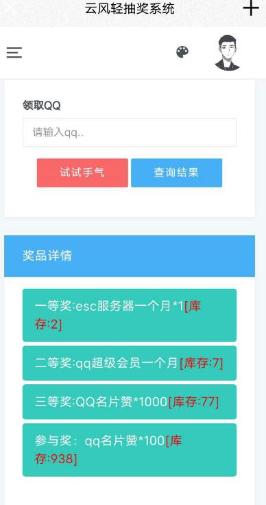 PHP简洁大气抽奖网站系统源码 带留言板功能-爱资源分享
