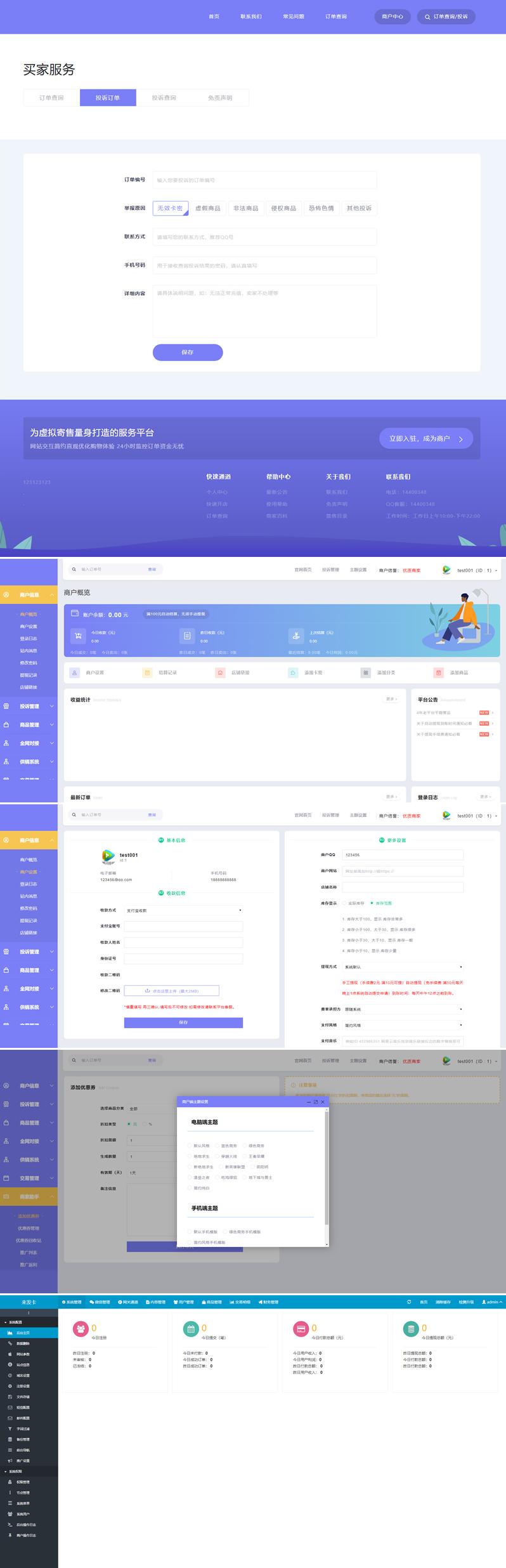 PHP多功能在线发卡自动发卡网站系统源码 带WAP版+多套商户模板-爱资源分享