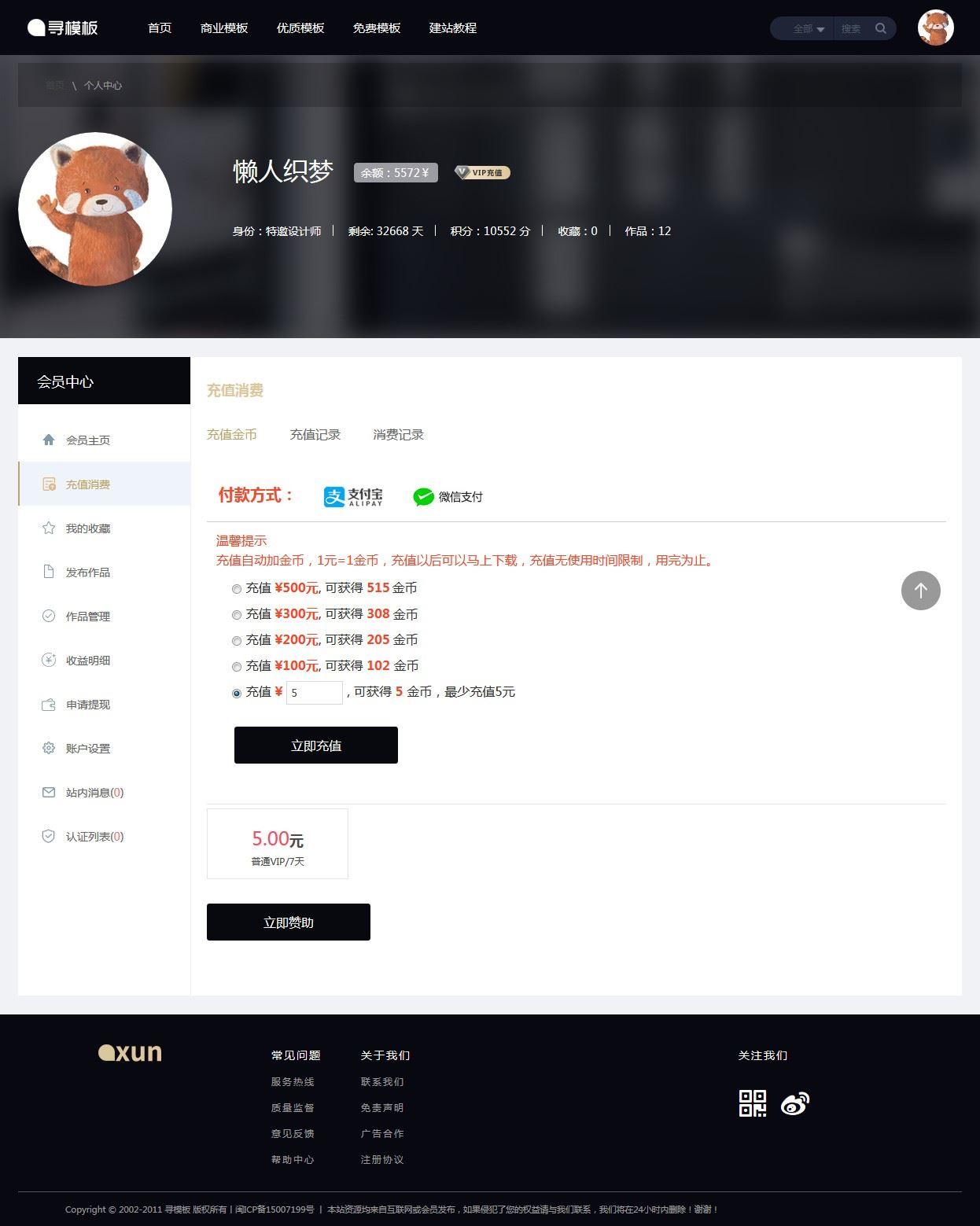 【dedecms】虚拟资源素材视频织梦dedecms网站系统模板-爱资源分享