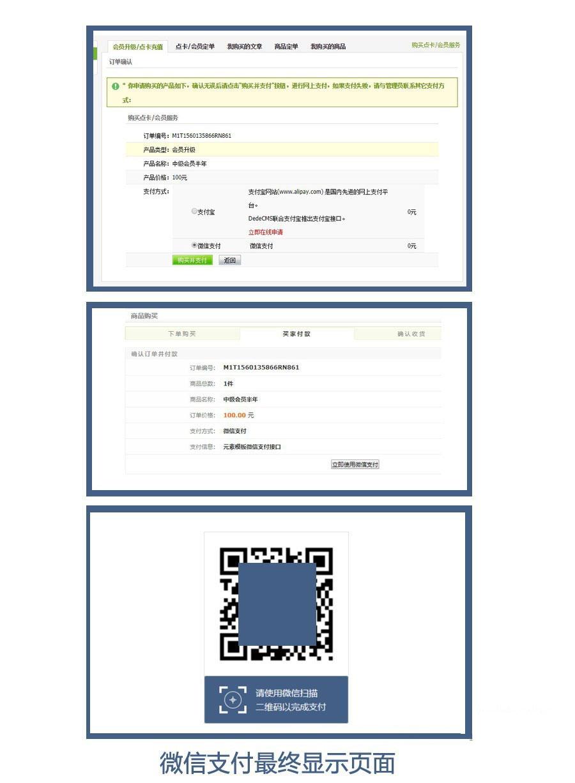 【织梦插件】织梦dedecms微信/支付宝官方支付插件-爱资源分享
