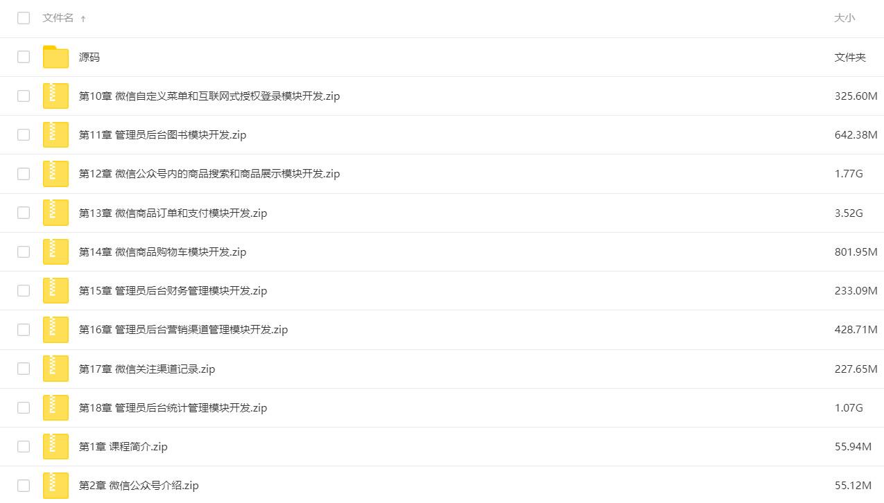 微信服务号+Yii2.0构建商城系统全栈应用系列课程-爱资源分享