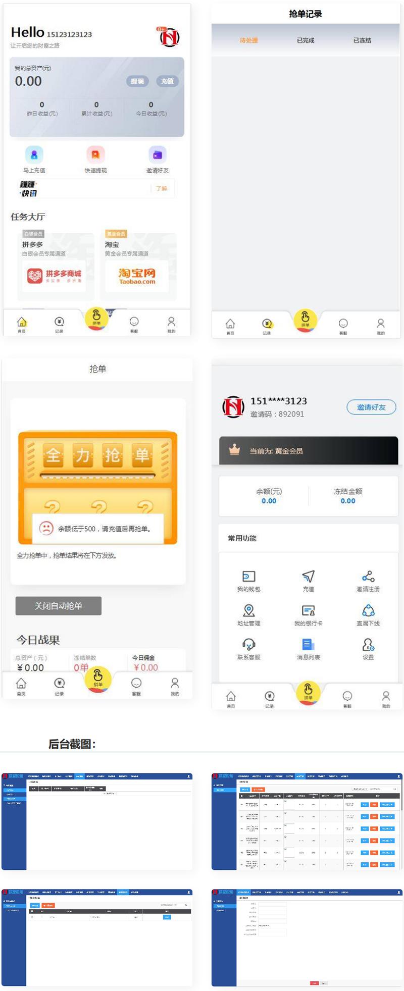 老版UI嗨淘点赞任务悬赏网站系统源码V12版 支持手动派单-爱资源分享