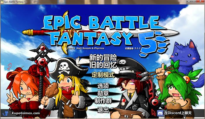 史诗战斗幻想5单机经典回合制角色扮演类游戏V2.1.1版 Epic Battle Fantasy 5-爱资源分享